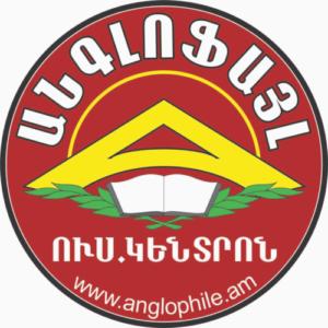 անգլոֆայլ լեզվի կենտրոն