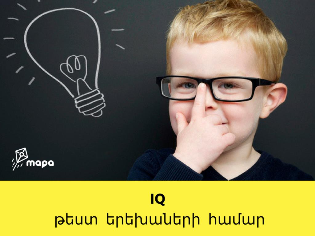 IQ test երեխաների համար