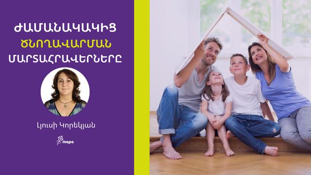 ժամանակակից-ծնողավարության-մարտահրավերներ